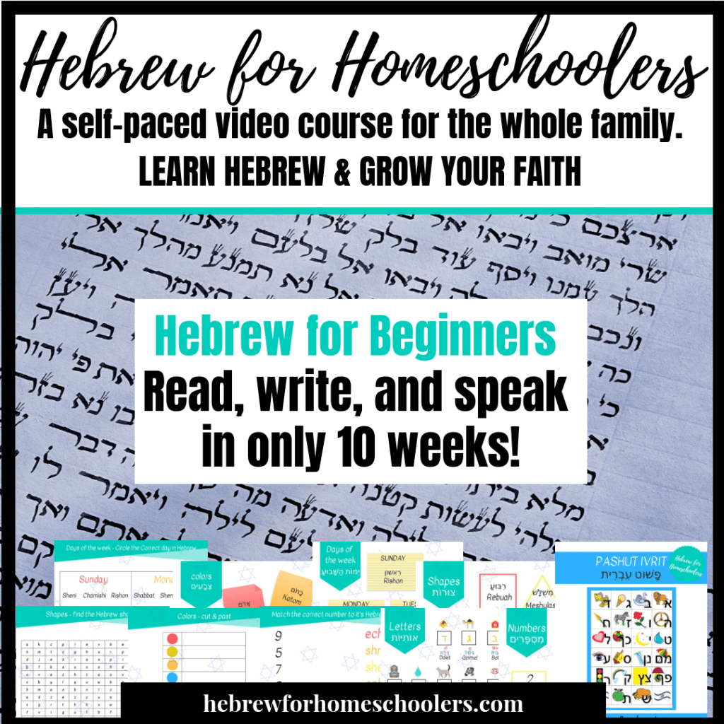 Hebrew for Homeschoolers: Add Hebrew and Bible to Your Homeschool This Year!
